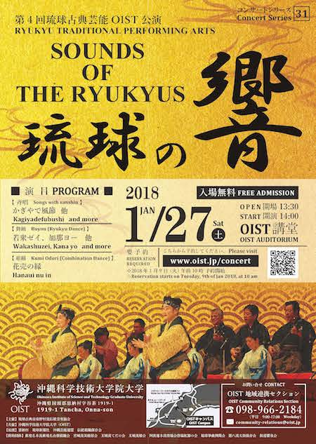 20180127-Sounds of the Ryukyus_poster-final