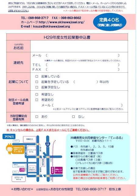 女性起業塾チラシ(裏面)