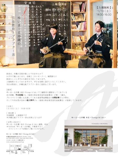 本店企画_芸能鑑賞_201801
