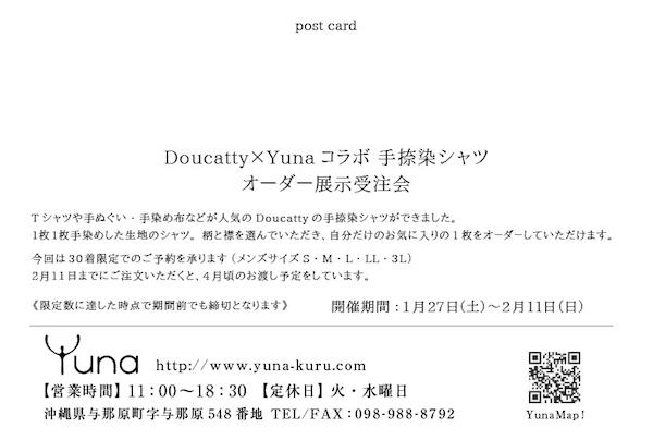 Doucatty×Yuna(裏)