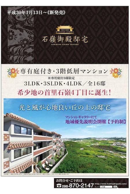 石嶺御殿邸宅広告