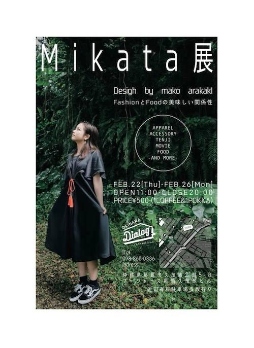 Mikata展(表)
