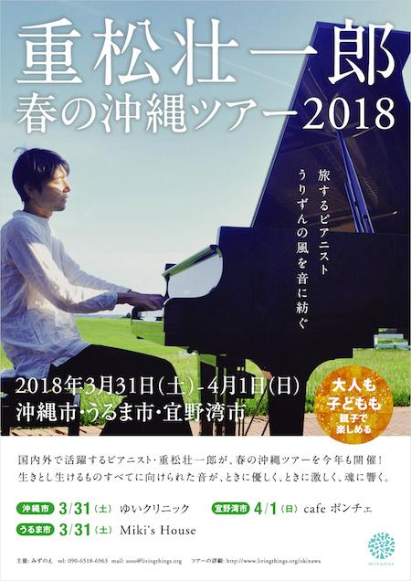 180331_okinawa_omote