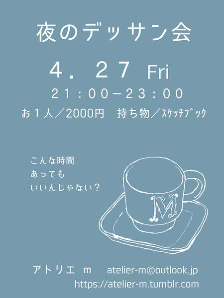 夜のデッサン会8②のコピー