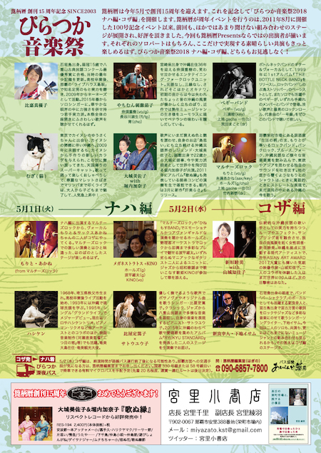 ぴらつか音楽祭2018_裏