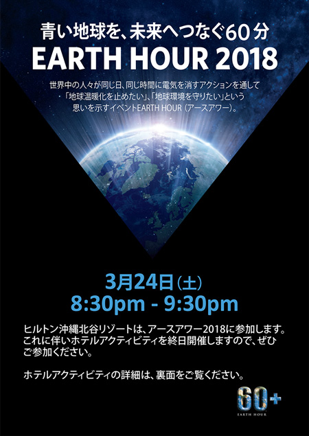 Earth-Hour-2018-(2)-1