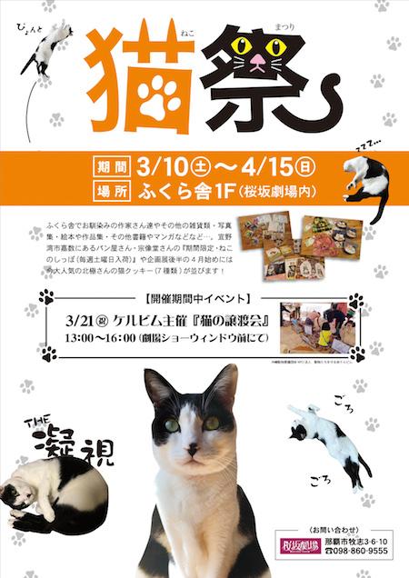1803_B5_猫祭