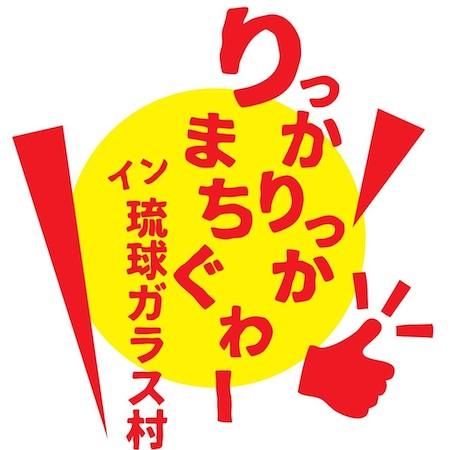 りっかりっかロゴ(ネット掲載用)
