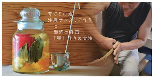 本店企画_泡盛サングリアと酒甕_20180422画像