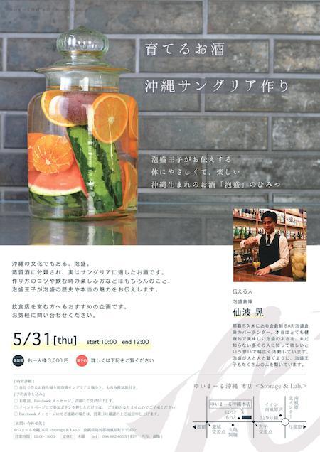 本店企画_沖縄サングリア_20180531