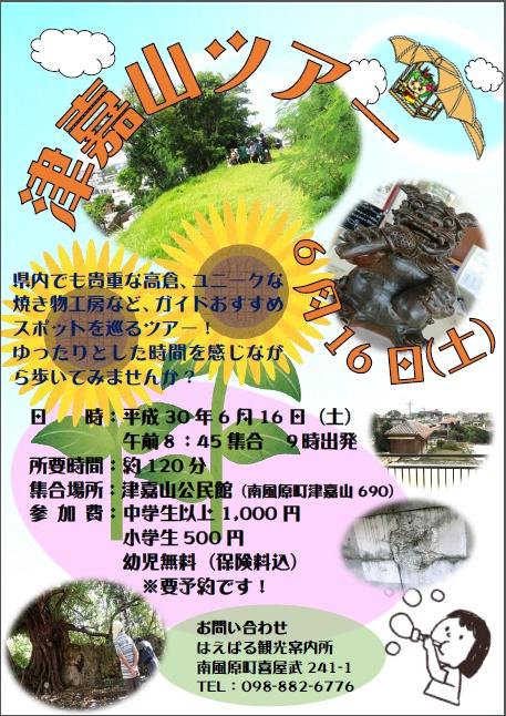 津嘉山ポスター