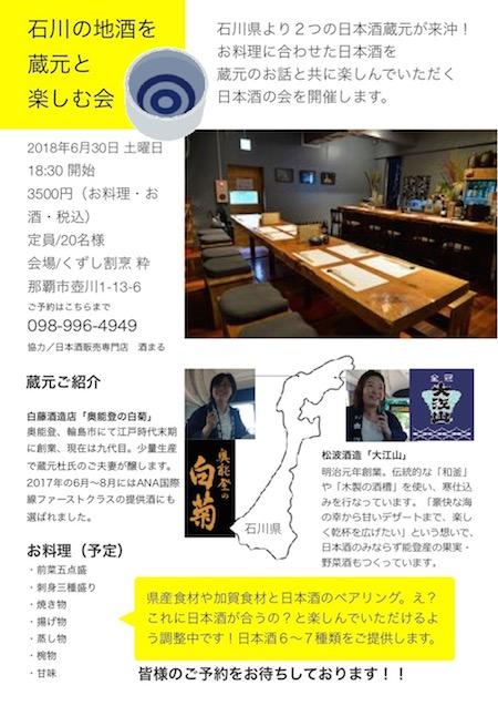日本酒の会フライヤー