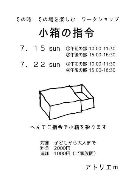 小箱の指令のコピー