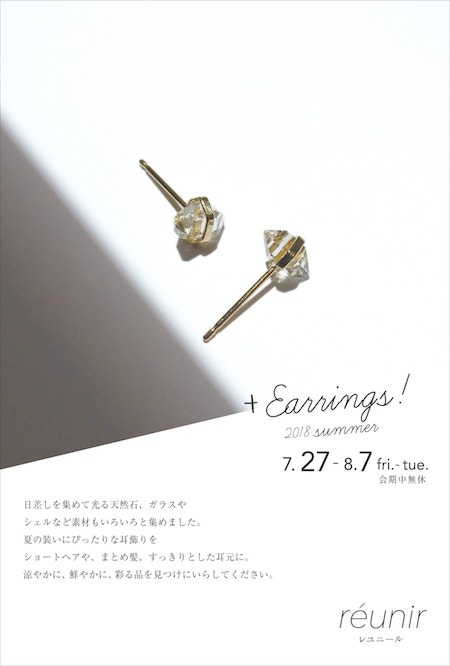 2018earrings_omote