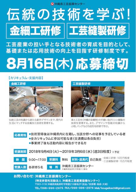 2018_金工縫製yokou_0703-2