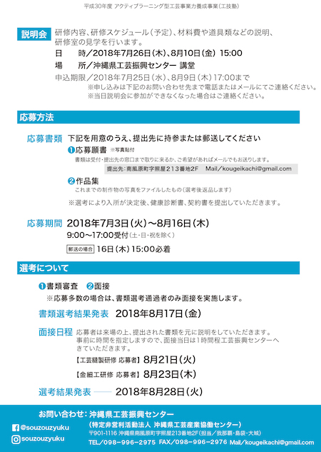 2018_金工縫製yokou_0703-1