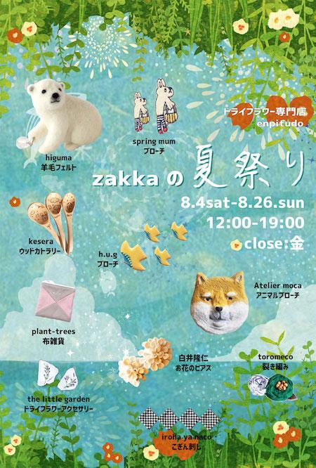 zakkaの夏祭り(最終盤)