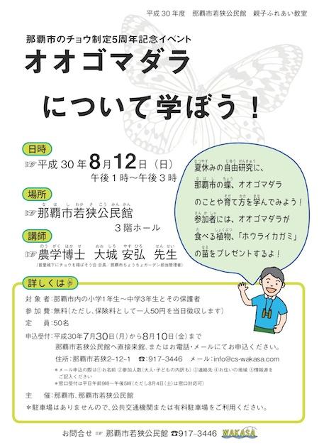 若狭公民館講座チラシ(オオゴマダラ)-2