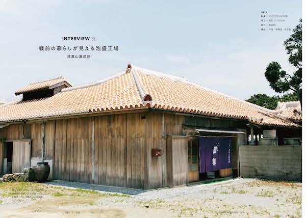 津嘉山酒造所